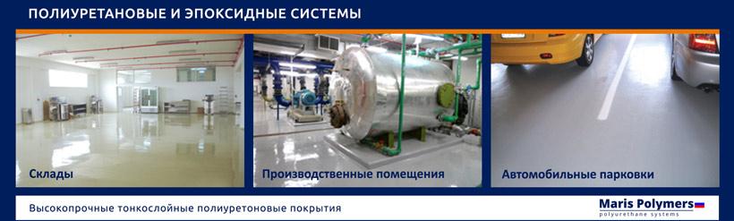 гидроизоляция парковок продукцией Maris Polymers