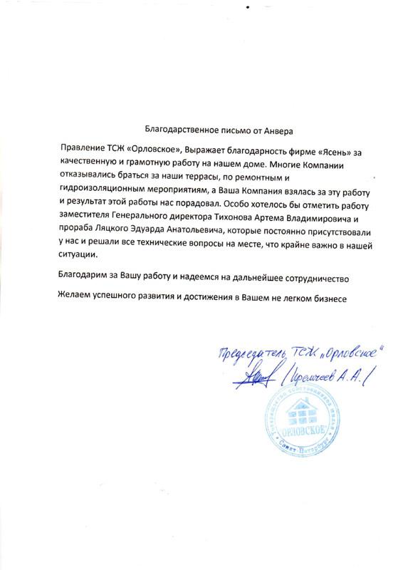 Отзыв от ТСЖ Орловское для компании Бестгидро
